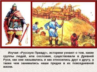 Изучая «Русскую Правду», историки узнают о том, какие группы людей, или сосло