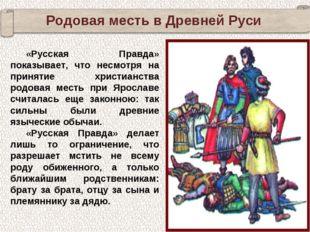 «Русская Правда» показывает, что несмотря на принятие христианства родовая ме