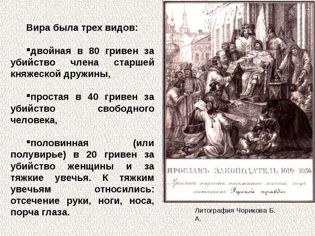 Вира была трех видов: двойная в 80 гривен за убийство члена старшей княжеской...