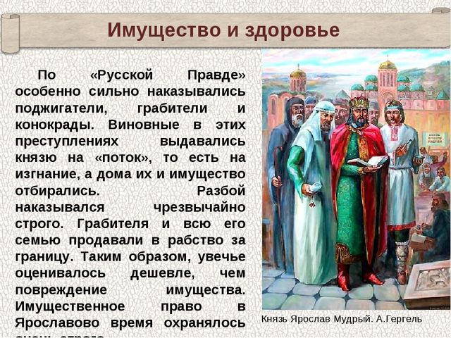 По «Русской Правде» особенно сильно наказывались поджигатели, грабители и кон...