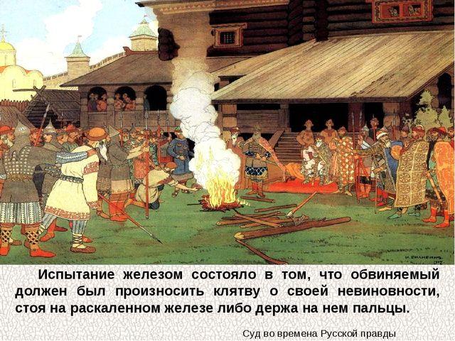 Испытание железом состояло в том, что обвиняемый должен был произносить клятв...