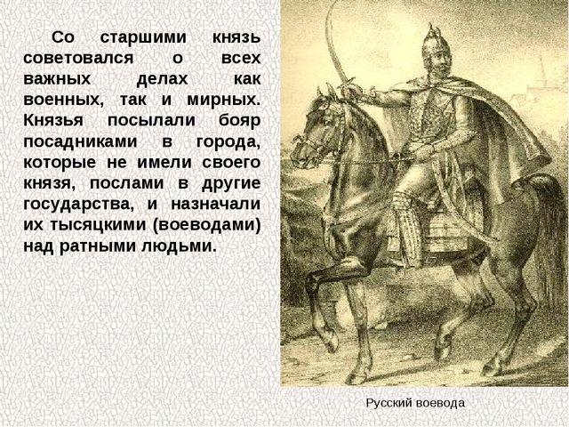Со старшими князь советовался о всех важных делах как военных, так и мирных....