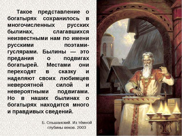 Такое представление о богатырях сохранилось в многочисленных русских былинах,...