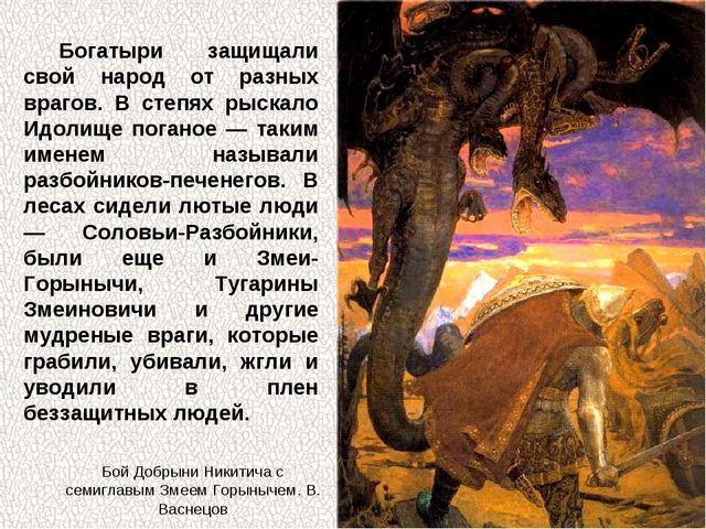 Богатыри защищали свой народ от разных врагов. В степях рыскало Идолище поган...
