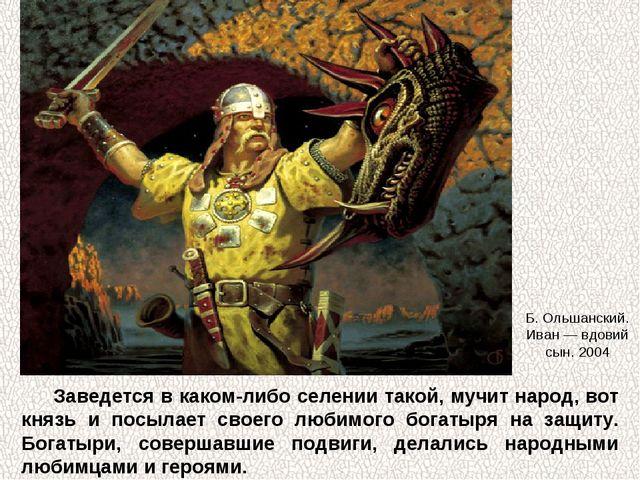 Заведется в каком-либо селении такой, мучит народ, вот князь и посылает своег...