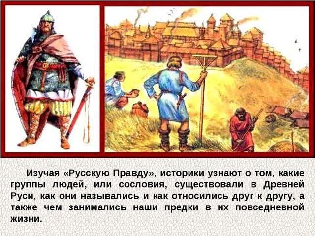 Изучая «Русскую Правду», историки узнают о том, какие группы людей, или сосло...