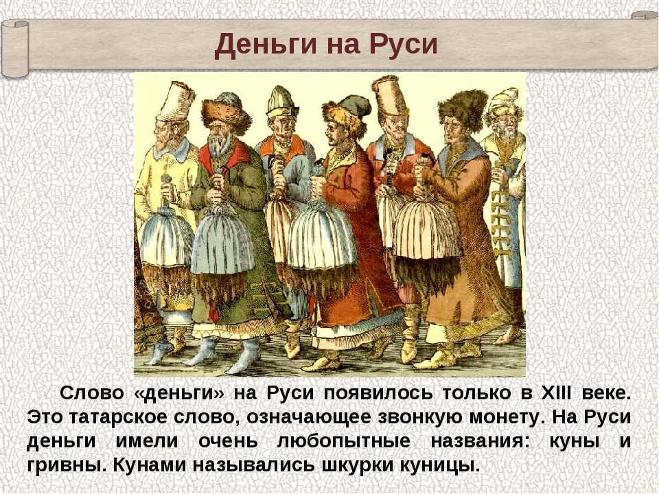 Слово «деньги» на Руси появилось только в XIII веке. Это татарское слово, озн...