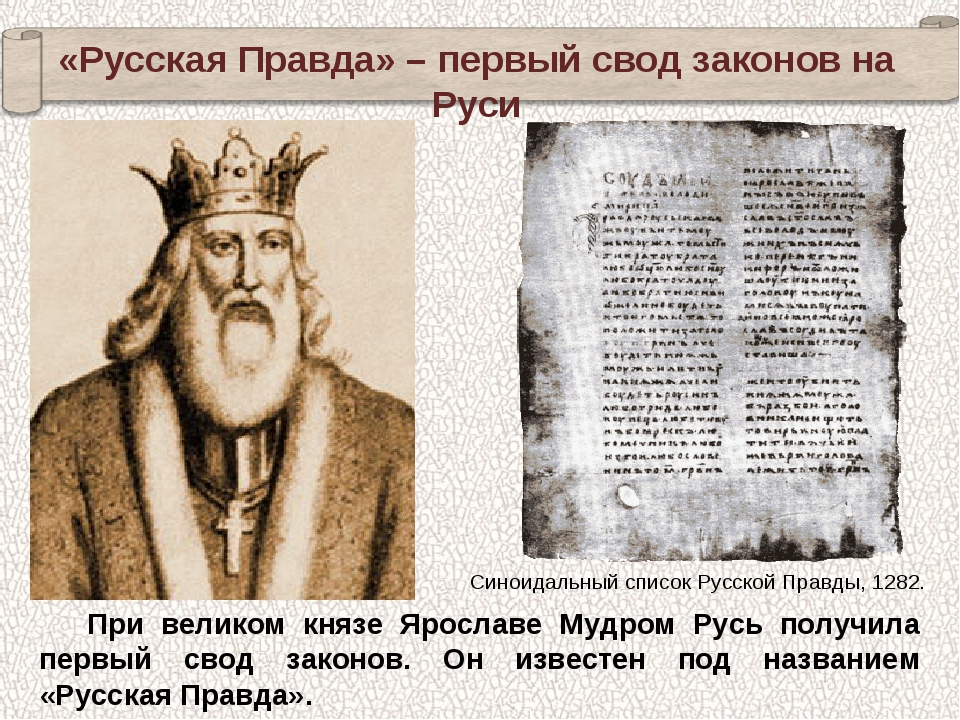 При великом князе Ярославе Мудром Русь получила первый свод законов. Он извес...