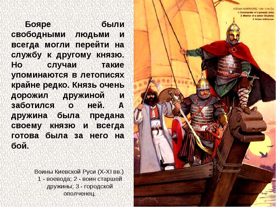 Бояре были свободными людьми и всегда могли перейти на службу к другому князю...