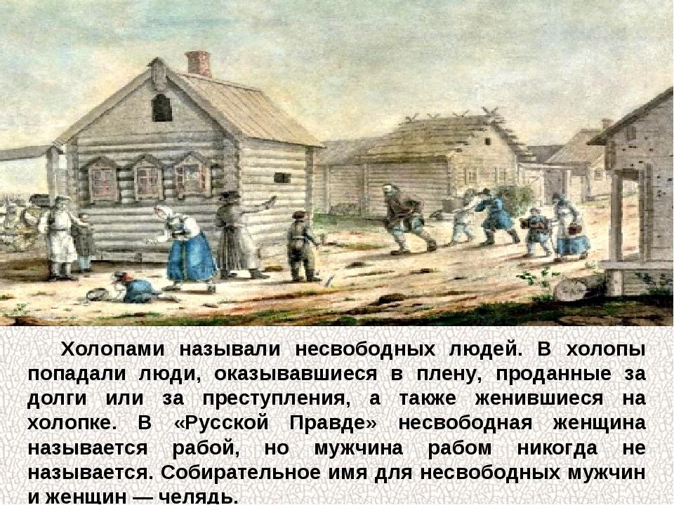 Холопами называли несвободных людей. В холопы попадали люди, оказывавшиеся в...