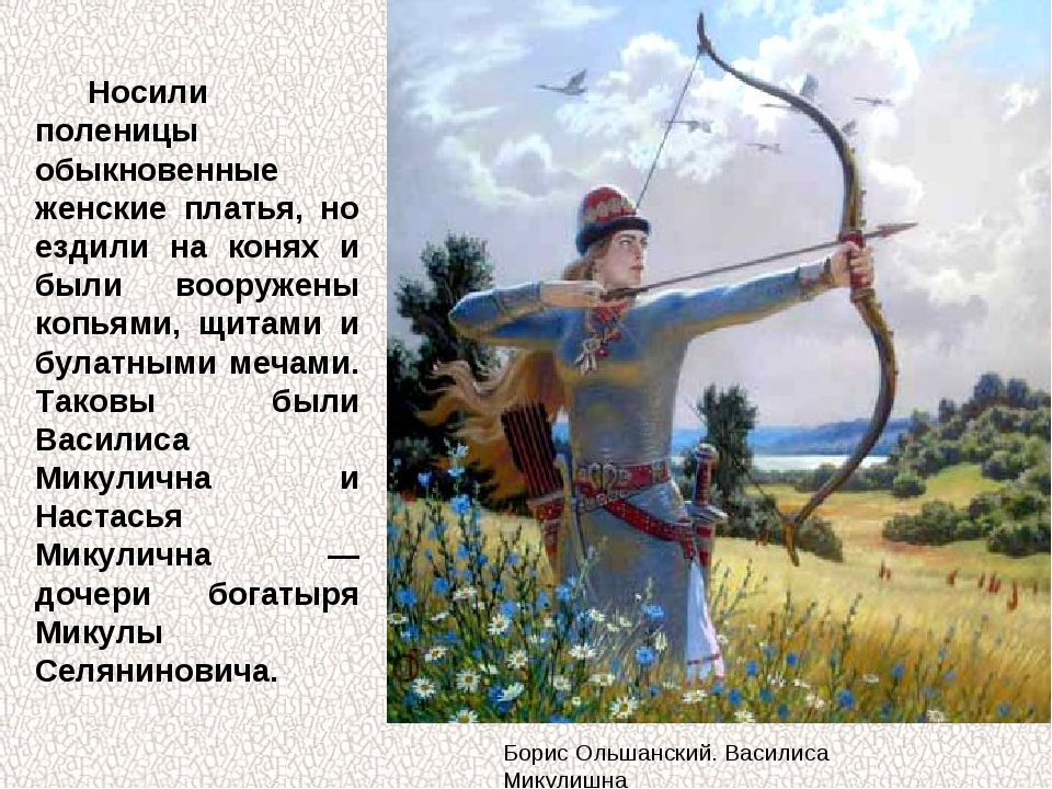 Носили поленицы обыкновенные женские платья, но ездили на конях и были вооруж...
