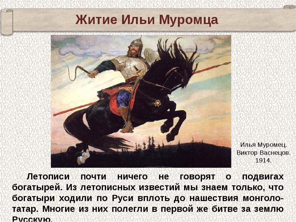 Летописи почти ничего не говорят о подвигах богатырей. Из летописных известий...