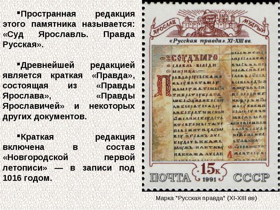 Пространная редакция этого памятника называется: «Суд Ярославль. Правда Русск...