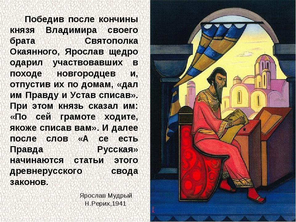 Победив после кончины князя Владимира своего брата Святополка Окаянного, Ярос...