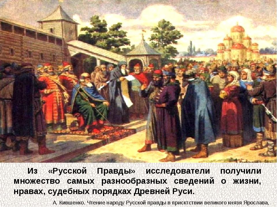 Из «Русской Правды» исследователи получили множество самых разнообразных свед...