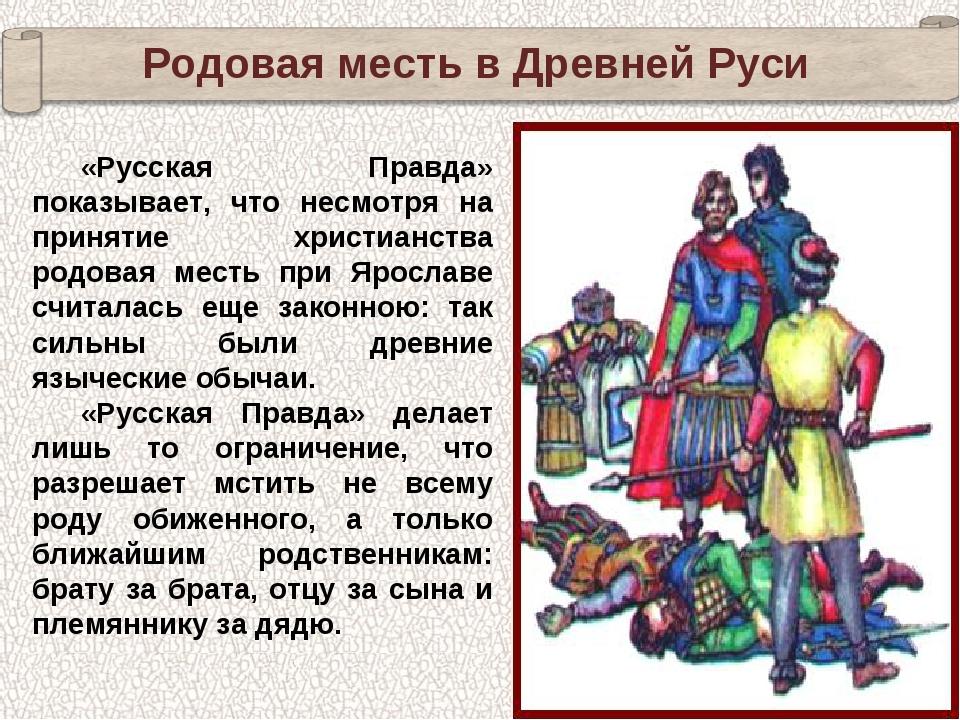 «Русская Правда» показывает, что несмотря на принятие христианства родовая ме...