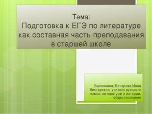 Тема: Подготовка к ЕГЭ по литературе как составная часть преподавания в старш