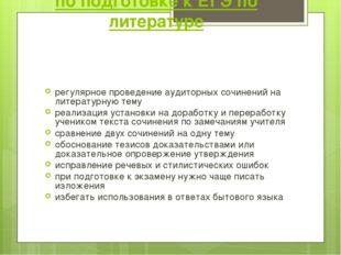 Методические рекомендации по подготовке к ЕГЭ по литературе регулярное провед