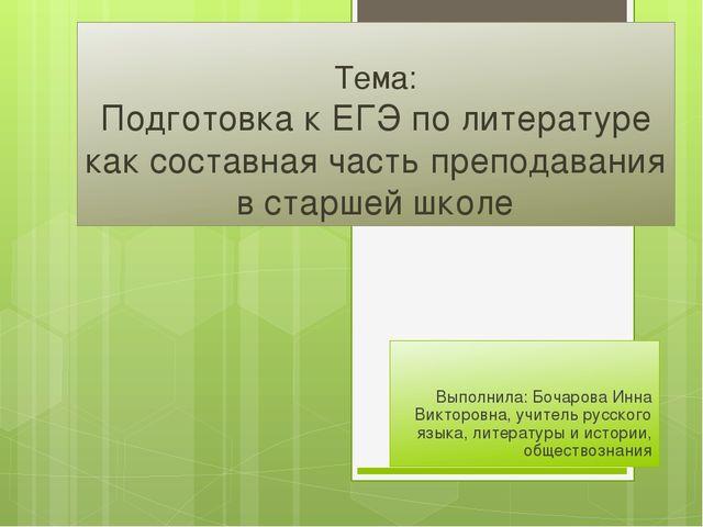 Тема: Подготовка к ЕГЭ по литературе как составная часть преподавания в старш...