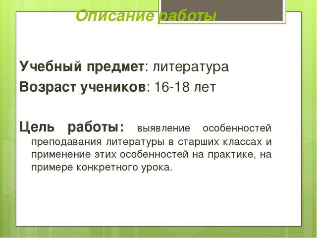 Описание работы Учебный предмет: литература Возраст учеников: 16-18 лет Цель...