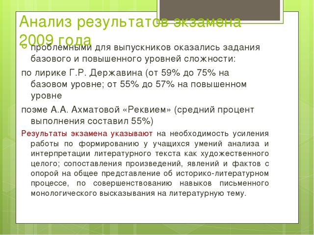 Анализ результатов экзамена 2009 года проблемными для выпускников оказались з...