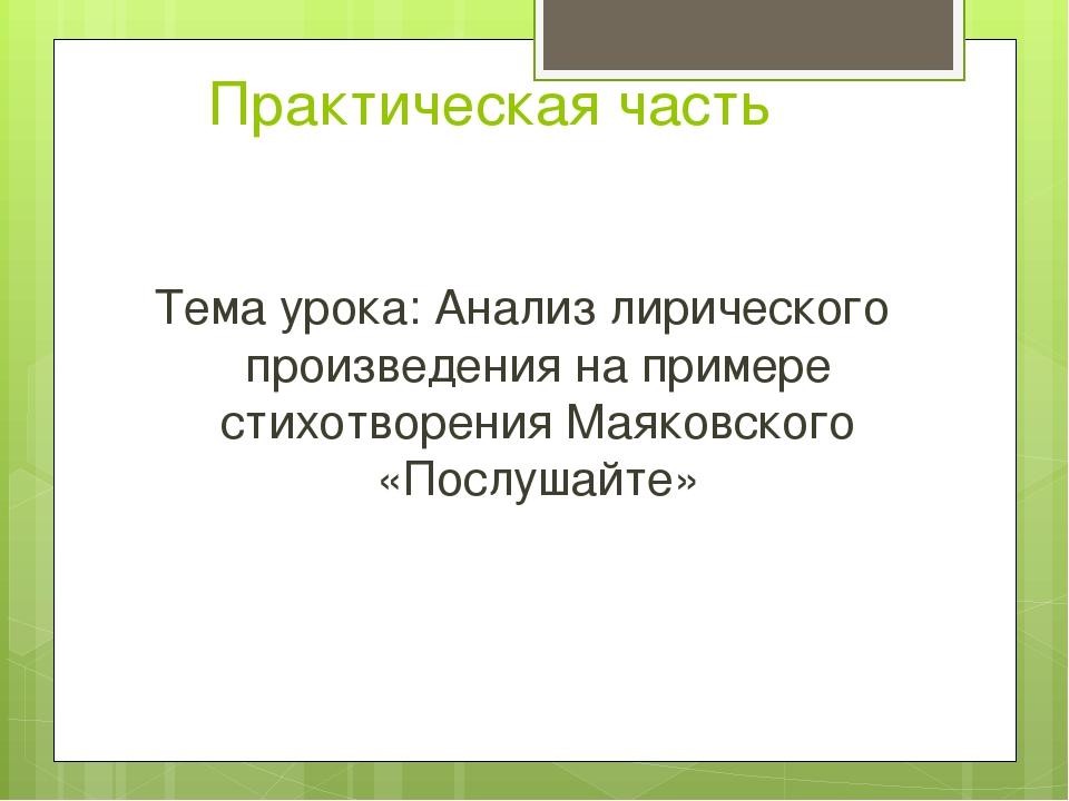 Практическая часть Тема урока: Анализ лирического произведения на примере сти...
