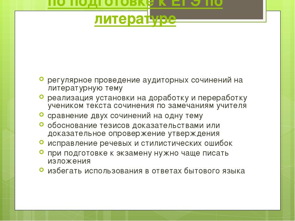 Методические рекомендации по подготовке к ЕГЭ по литературе регулярное провед...