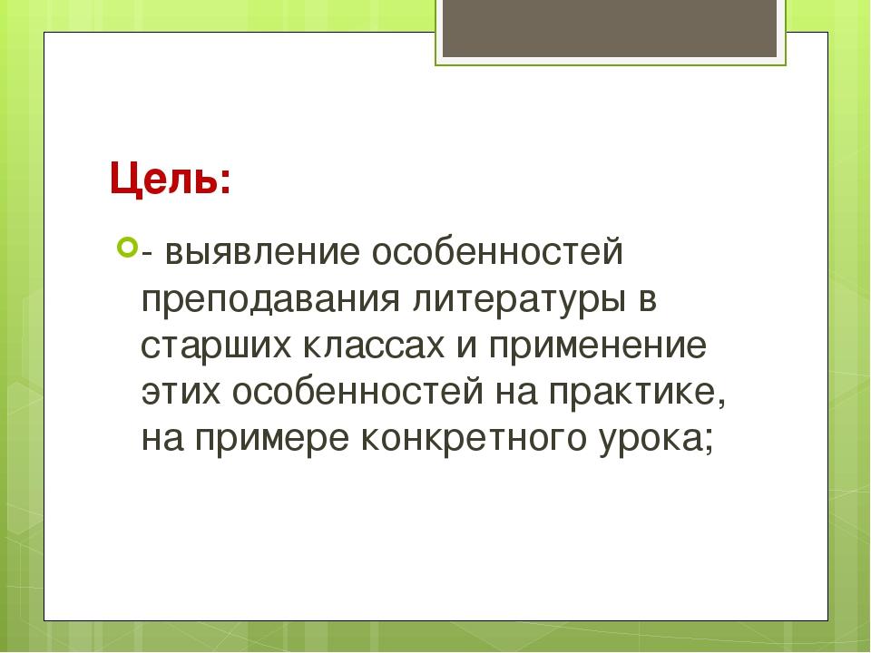 Цель: - выявление особенностей преподавания литературы в старших классах и пр...