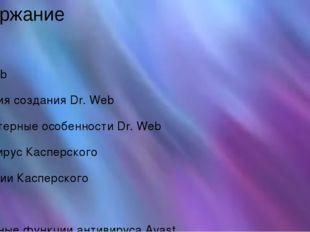Содержание -Dr. Web -История создания Dr. Web -Характерные особенности Dr. We