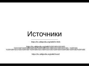 Источники https://ru.wikipedia.org/wiki/Dr.Web https://ru.wikipedia.org/wiki