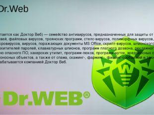 Dr. Web (читается как Доктор Веб) — семейство антивирусов, предназначенных д