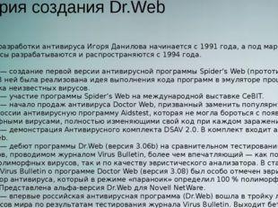 История разработки антивируса Игоря Данилова начинается с 1991 года, а под ма