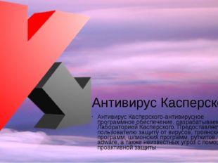 Антивирус Касперского-антивирусное программное обеспечение, разрабатываемое Л