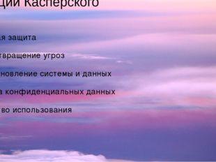 Функции Касперского -Базовая защита -Предотвращение угроз -Восстановление си