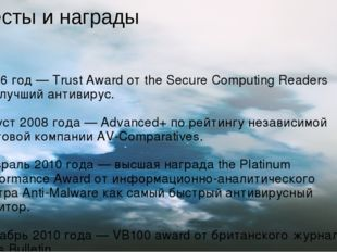 Тесты и награды   2006 год — Trust Award от the Secure Computing Readers как