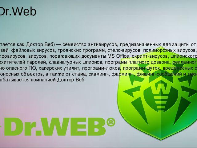 Dr. Web (читается как Доктор Веб) — семейство антивирусов, предназначенных д...
