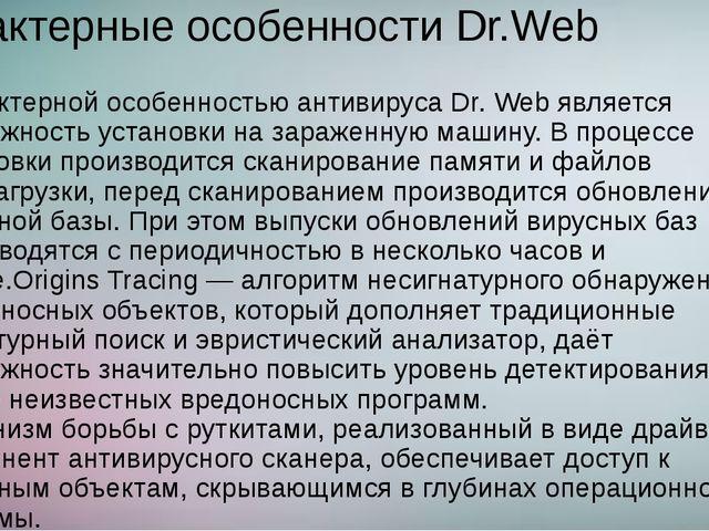 Характерные особенности Dr.Web Характерной особенностью антивируса Dr. Web...