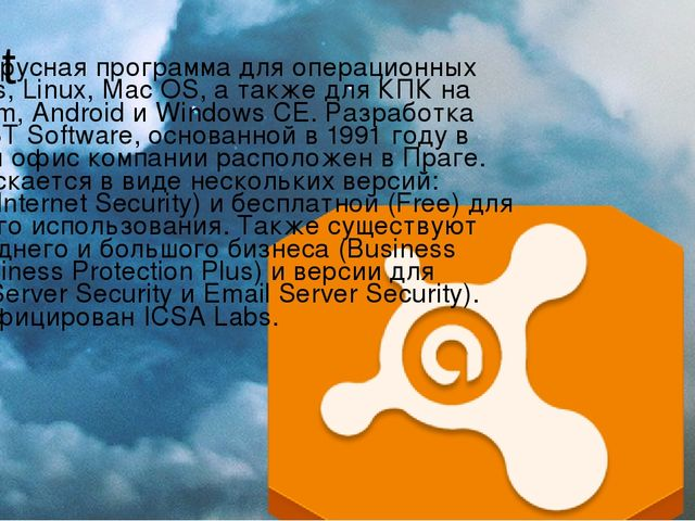 Avast Avast — антивирусная программа для операционных систем Windows, Linux,...