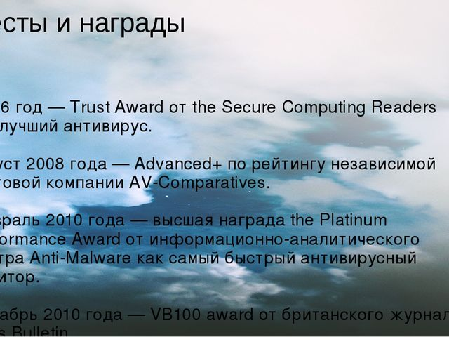 Тесты и награды   2006 год — Trust Award от the Secure Computing Readers как...