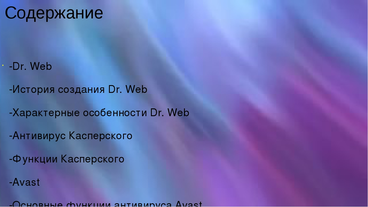 Содержание -Dr. Web -История создания Dr. Web -Характерные особенности Dr. We...