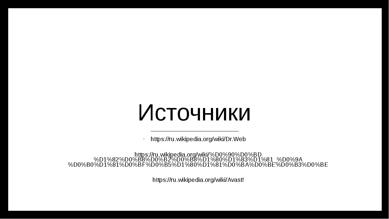 Источники https://ru.wikipedia.org/wiki/Dr.Web https://ru.wikipedia.org/wiki...