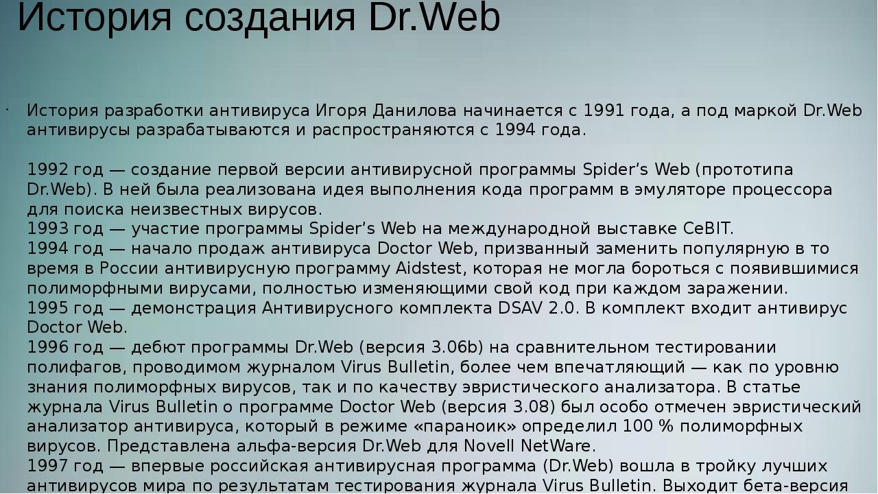 История разработки антивируса Игоря Данилова начинается с 1991 года, а под ма...