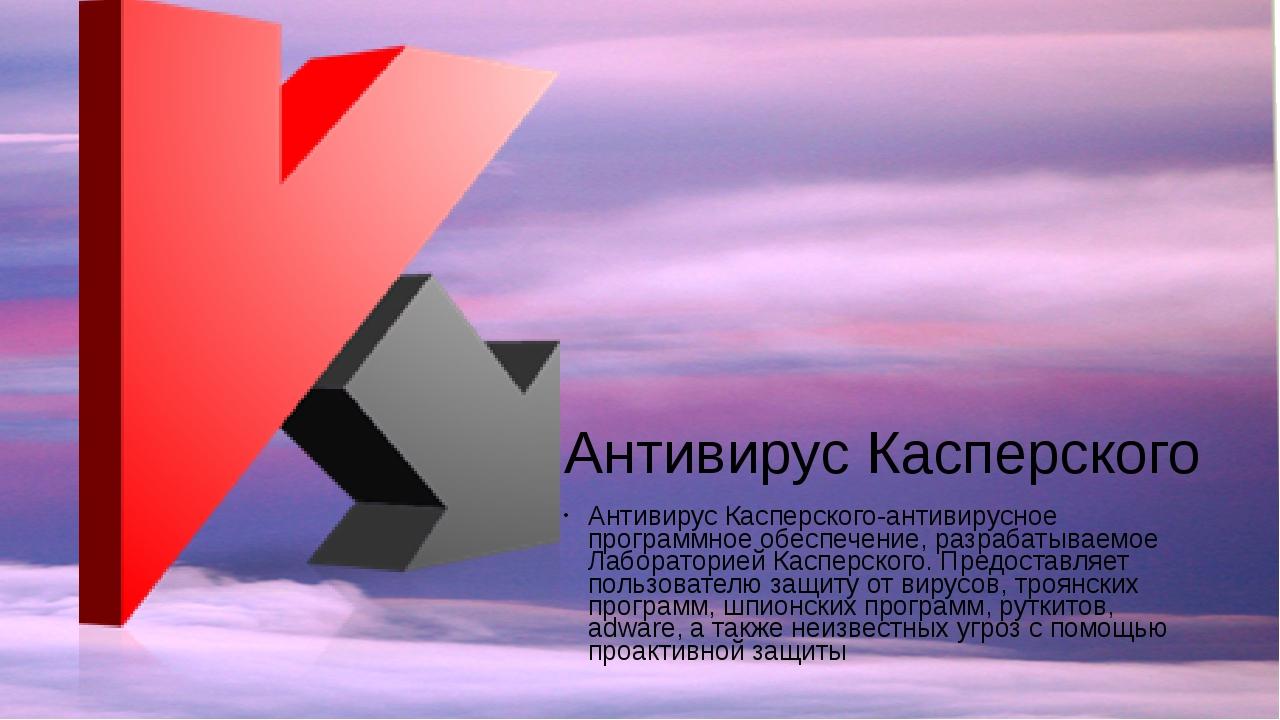 Антивирус Касперского-антивирусное программное обеспечение, разрабатываемое Л...