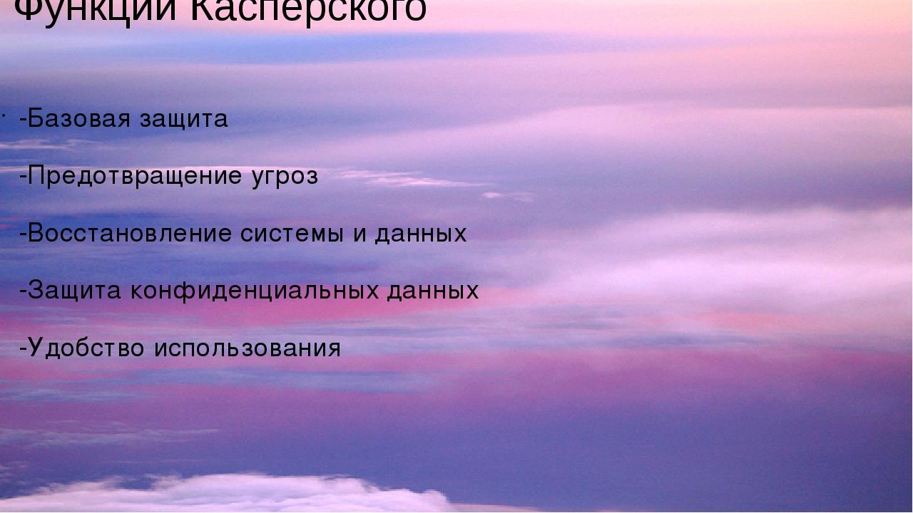 Функции Касперского -Базовая защита -Предотвращение угроз -Восстановление си...