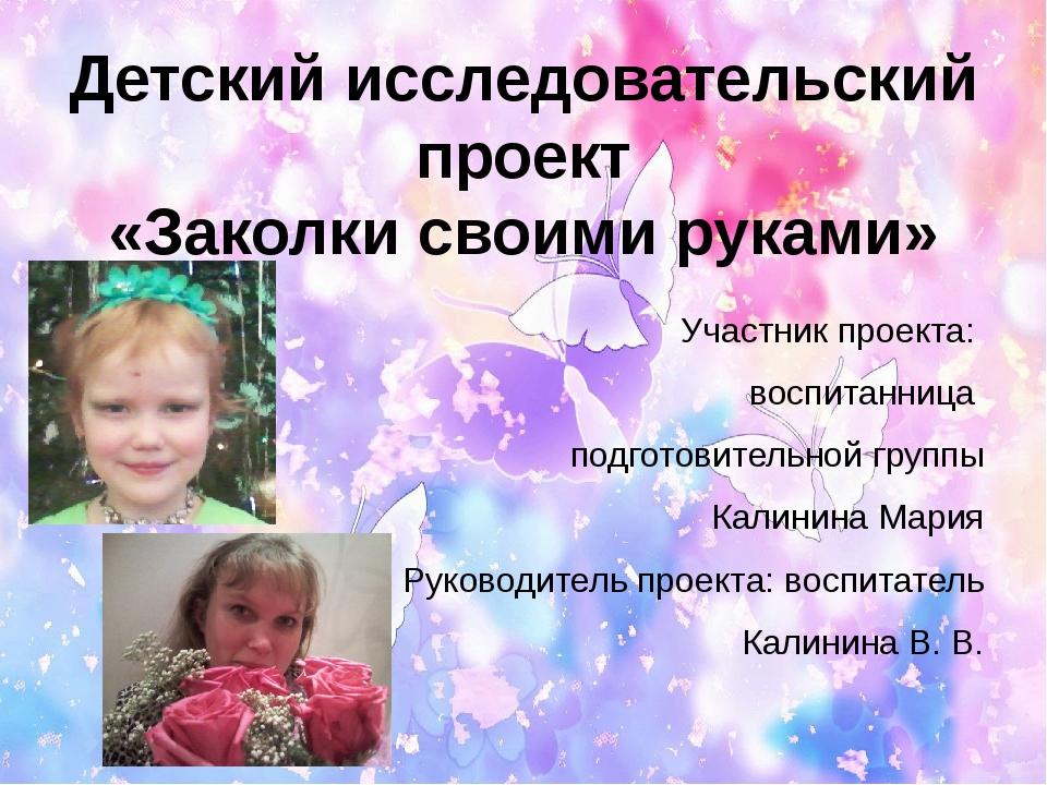Детский исследовательский проект «Заколки своими руками» Участник проекта: во...