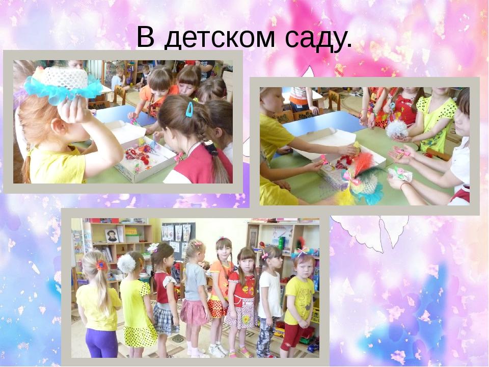 В детском саду.