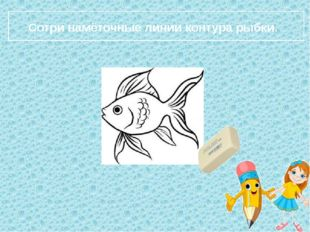 Сотри намёточные линии контура рыбки.