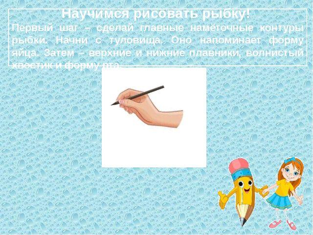 Научимся рисовать рыбку! Первый шаг – сделай главные намёточные контуры рыбк...