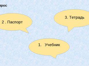 2 . Паспорт 1. Учебник 3. Тетрадь 2 вопрос