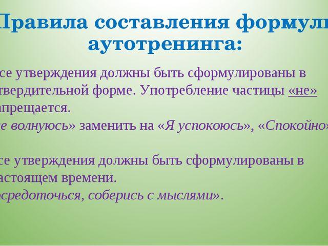 Правила составления формулы аутотренинга: Все утверждения должны быть сформу...